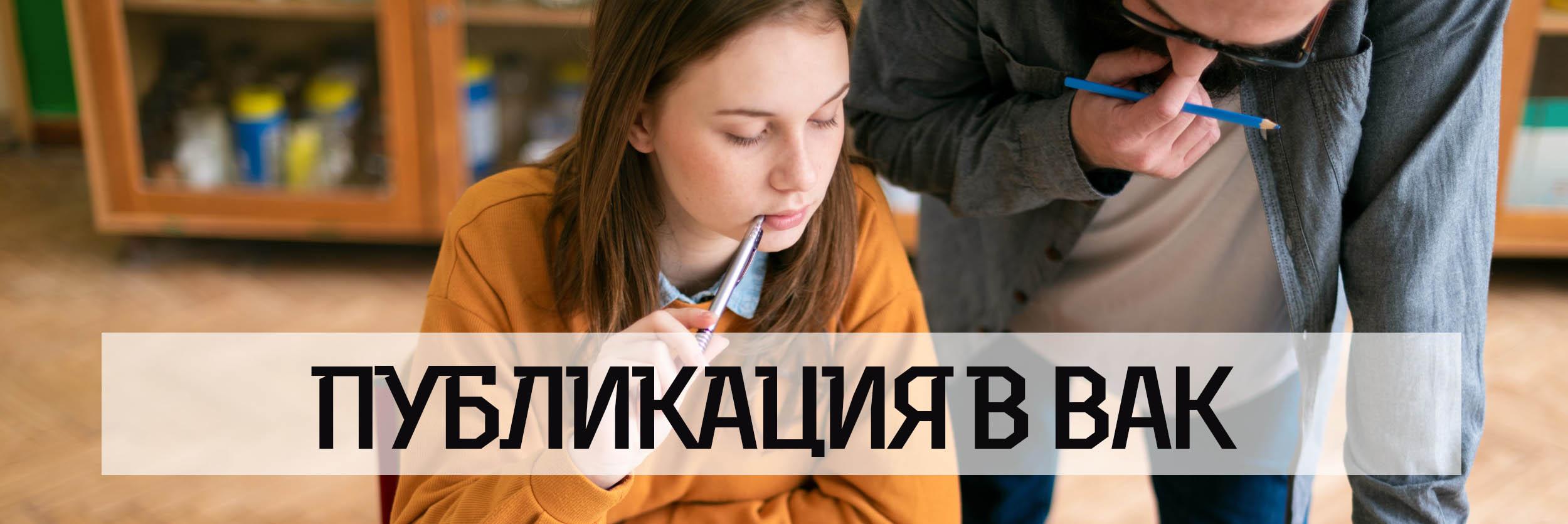 publikacia_v_vak.jpg