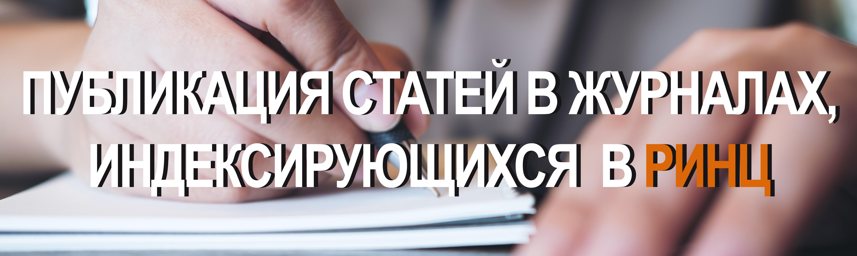 Публикация статей в РИНЦ