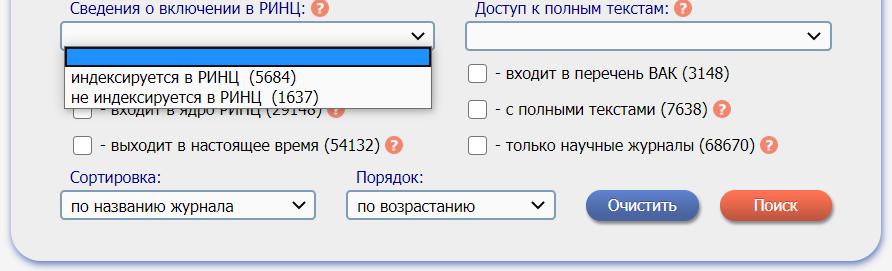 spisoc_rinc_jurnalov.png